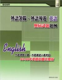 外語領隊.外語導遊英語:歷屆試題題例