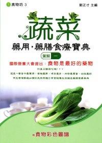 蔬菜藥用.藥膳食療寶典