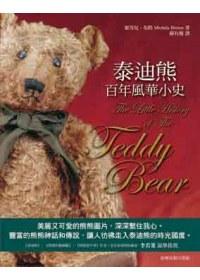 泰迪熊百年風華小史
