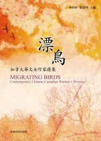 漂鳥:加拿大華文女作家選集