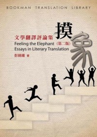 摸象 =  Feeling the elephant : 文學翻譯評論集 : Essays in literary translation /