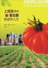 上班族變成番茄農的意外人生 /