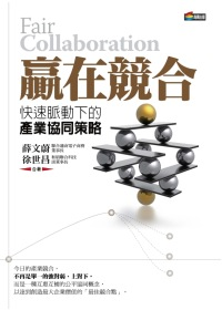 贏在競合 =  Fair collaboration : 快速脈動下的產業協同策略 /