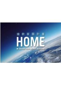 搶救家園計畫(書+完整版DVD...
