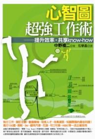 心智圖超強工作術:提升效率,共享know-how