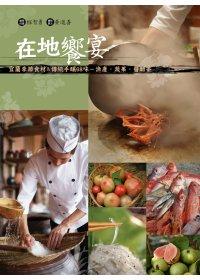 在地饗宴:宜蘭季節食材&傳統手釀65味-漁產.蔬果.醬醋茶