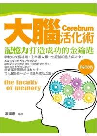 大腦活化術:記憶力打造成功的金鑰匙