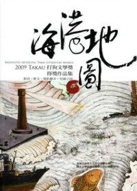 海港地圖 :  Takau打狗文學獎得獎作品集.
