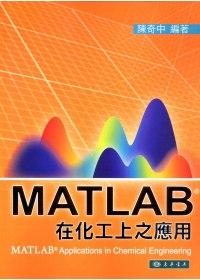 MATLAB在化工上之應用