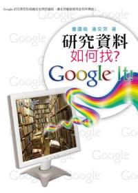 研究資料如何找? :  Google it! /