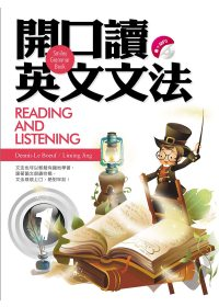 開口讀英文文法Reading and Listening 1 32k 1MP3