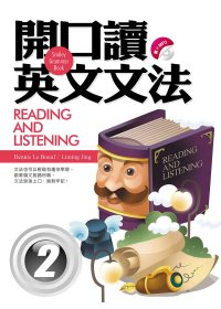 開口讀英文文法Reading and Listening 2 32k 1MP3