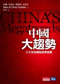 中國大趨勢 :  八大支柱起經濟強權 /