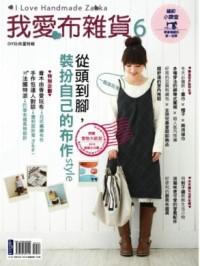 我愛布雜貨.  I love handmadezakka : 從頭到腳,裝扮自己的布作Style /