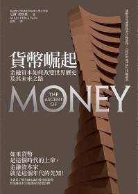 貨幣崛起 :  金融資本如何改變世界歷史及其未來之路 /
