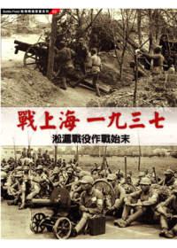 戰上海 一九三七:淞滬戰役作戰...