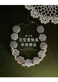 楓由香:花型蕾絲風串珠飾品