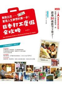 勇敢出走,實現人生夢想的第一步 =  The ultomate guide to working holidays in japan : 日本打工度假全攻略 /
