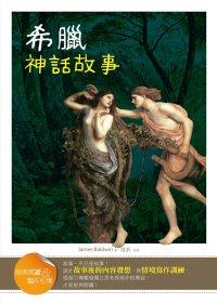 希臘神話故事【經典閱讀&寫作引導】(25K彩圖注音版)