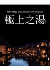 極上之湯:TOP HOTEL建築師黃宏輝之16家究極日本溫泉旅館