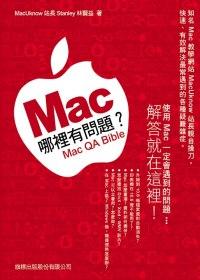 Mac哪裡有問題?