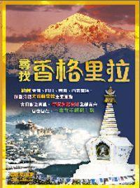 尋找香格里拉:滇川青藏邊地大環遊