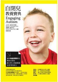 自閉兒教養寶典 :  運用地板時間療法,幫助自閉兒建立與人相處、溝通及思考的能力 /