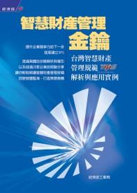 智慧財產管理金鑰:台灣智慧財產管理規範TIPS解析與應用實例