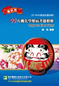 99(97-98年)有機化學考題精解 = Organic chemistry