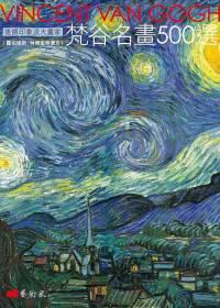梵谷名畫500選 =  Vincent Van Gogh /