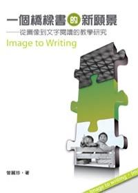一個橋樑書的新願景:從圖像到文字閱讀的教學研究