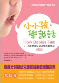 小小孩,學說話 : 0-3歲嬰幼兒語言發展的奧祕 /