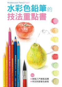 水彩色鉛筆的技法重點書 =  Watercolor Pencil Point /