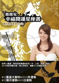 2010薇薇安幸福開運星座書—...