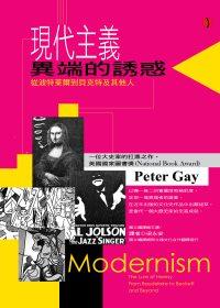 現代主義 :  異端的誘惑 : 從波特萊爾到貝克特及其他 /