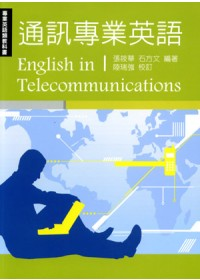 通訊專業英語 =  English in telecommuications /