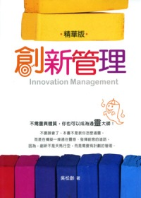 創新管理 =  Innovation management /