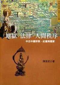 地獄.法律.人間秩序:中古中國宗教、社會與國家
