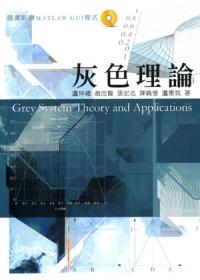 灰色理論 =  Grey system theory and applocations /