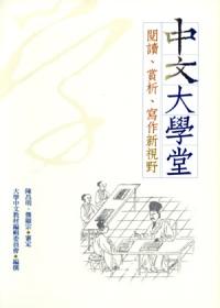 中文大學堂 :  閱讀.賞析.寫作新視野 /