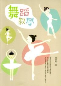 舞蹈教學 /