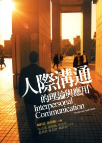 人際溝通的理論與應用 =  Interpersonal communication : theories and applications /
