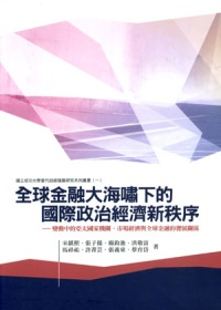 全球金融大海嘯下的國際政治經濟新秩序 :  變動中的亞太國家機關、市場經濟與全球金融的發展關係 /