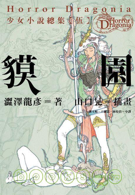 Horror Dragonia少女小說總集【伍】貘園