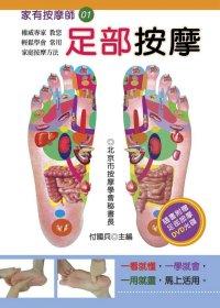 足部按摩 =  The good foot book /