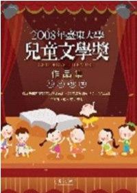 2008年臺東大學兒童文學獎作品集