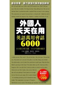 外國人天天在用:英語萬用會話6000