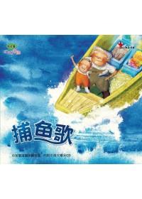 捕魚歌 = A fishing song