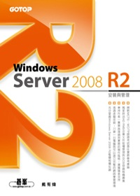 Windows server 2008 R2安裝與管理