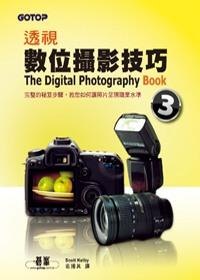 透視數位攝影技巧.  完整的秘笈步驟,教您如何讓照片呈現職業水準 /